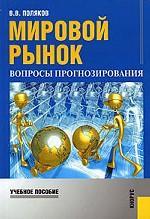 Мировой рынок.Вопросы прогнозирования.Уч.пос.-2-е изд