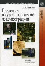Введение в курс английской лексикографии