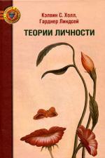 Теории личности. 2-е изд
