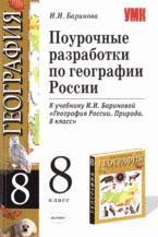 География России, 8 класс. Поурочная разработка к учебнику по географии России