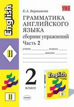 Английский язык. 2 класс. Граматика. Сборник упражнений: Часть 2