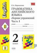 Английский язык. 2 класс. Граматика. Сборник упражнений: Часть 1