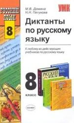 8 класс. Русский язык. Диктанты по русскому языку