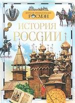 А.В. Голубев,В.Л. Телицин. История России 150x205