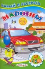 Книжка с наклейками для малышей. Машины