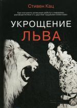 Скачать Укрощение льва бесплатно С. Кац