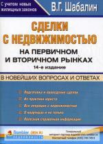 Сделки с недвижимостью на первичном и вторичном рынках в вопросах и ответах. 14-е издание