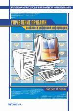 Управление правами в области цифровой информации: Практическое руководство