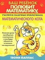 Ваш ребенок полюбит математику