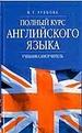 Полный курс английского языка. Учебник-самоучитель