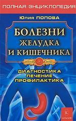 Попова Юлия Сергеевна. Болезни желудка и кишечника. Диагностика, лечение, профилактика 150x240