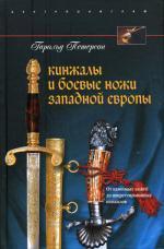 Кинжалы и боевые ножи Западной Европы