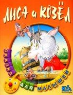Лиса и козел: Русская народная сказка