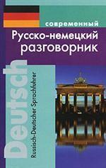 Современный русско-немецкий разговорник / Russisch-Deutscher Sprachfuhrer