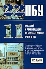 22 положения по бухгалтерскому учету. 11 указаний и рекомендаций по бухгалтерскому учету в РФ