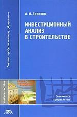 А. И. Антипин. Инвестиционный анализ в строительстве 150x228