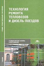 Технология ремонта тепловозов и дизель-поездов