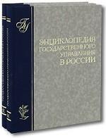 Энциклопедия государственного управления в России. В 2-х томах