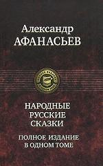 Народные русские сказки. Полное изд. в одном томе