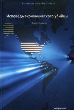 Исповедь экономического убийцы (пер.). 6-е изд