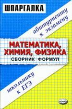 Сборник формул по математике, химии, физике