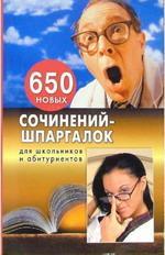 650 новых сочинений-шпаргалок для школьников и абитуриентов