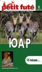 ЮАР. Путеводитель. 2-е изд. Скоробогатько К
