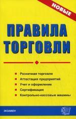 Правила торговли. 6 изд., испр. и  доп. Стяжкина Т. А