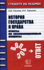 История государства и права. Ответы на экзаменационные вопросы. 3-е изд., стереотип