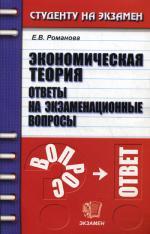 Экономическая теория. Ответы на экзаменационные вопросы. 5-е изд., стер. Романова Е. В
