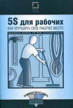 5S для рабочих: как улучшить свое рабочее место. 4-е изд., перераб