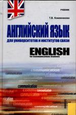 Английский язык для университетов и институтов связи.Уч