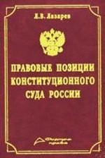 Правовые позиции Конституционного Суда России