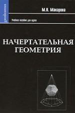 Начертательная геометрия: Уч пособ. для худ. вузов