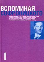 Скачать Вспоминая Софроницкого бесплатно И. Никонович,А.Н. Скрябин