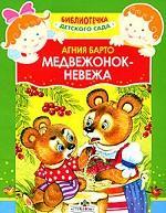Медвежонок-невежа. Сказка