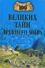 102 великих тайн Древнего мира