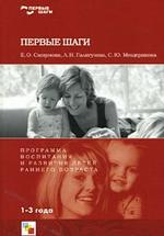 Программа воспитания и развития детей раннего возраста