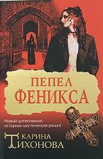 Скачать Пепел Феникса бесплатно К. Тихонова