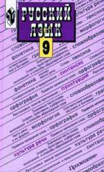 Русский язык. 9 класс. Издание 30-е