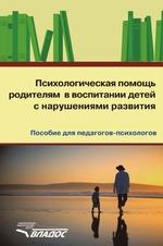 О.В. Максименко,Е.А. Савина,О.С. Забабурина. Психологическая помощь родителям в воспитании детей с нарушениями развития