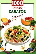 1000 лучших салатов