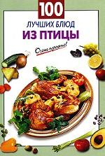 100 лучших блюд из птицы