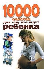 10000 советов для тех, кто ждет ребенка