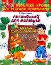 Скачать Английский для малышей. Веселые стихи и песенки бесплатно В. Дмитриева