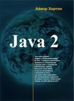Java 2. В 2-х томах. Том 2