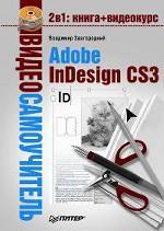 Скачать Видеосамоучитель. Adobe InDesign CS3 бесплатно В.И. Завгородний
