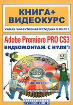 Adobe Premiere Pro CS3. Видеомонтаж с нуля!. Книга + Видеокурс