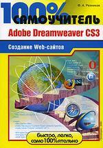100% самоучитель. Adobe Dreamweaver CS3. Создание Web-сайтов