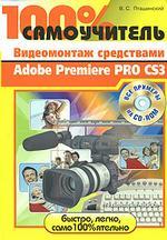 100% самоучитель. Видеомонтаж средствами Adobe Premiere Pro CS3. Все примеры на CD-ROM